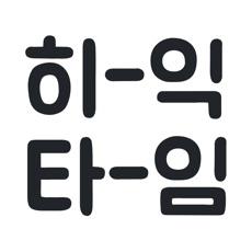 HeekTime - 히익타임