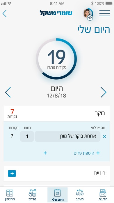 שומרי משקל Screenshot 1