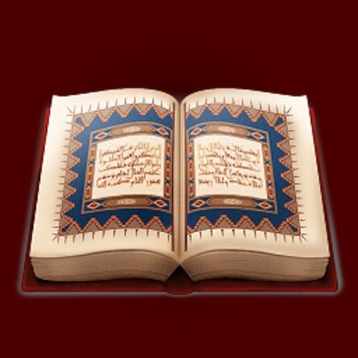 читать Коран v1