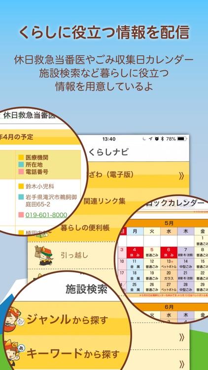 滝沢NAVI screenshot-3