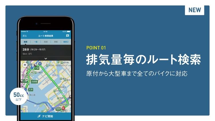 ツーリングサポーター by NAVITIME(ナビタイム) screenshot-0