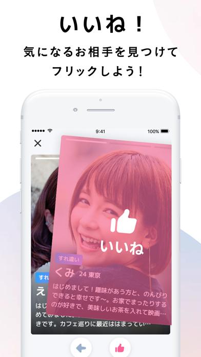 クロスミー(CROSS ME) - すれ違いマッチングアプリのスクリーンショット5