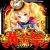 ジョーカー~ギャングロード~ - iPhoneアプリ