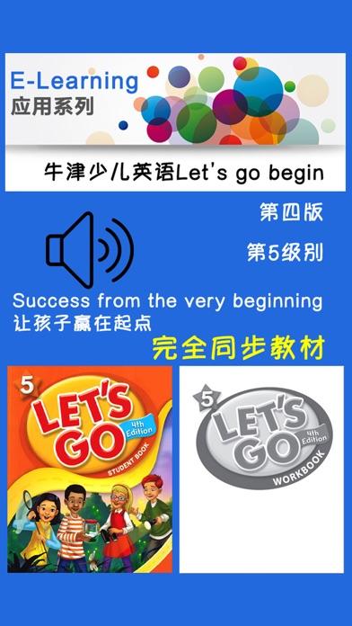 牛津少儿英语Let's go 5 screenshot #1