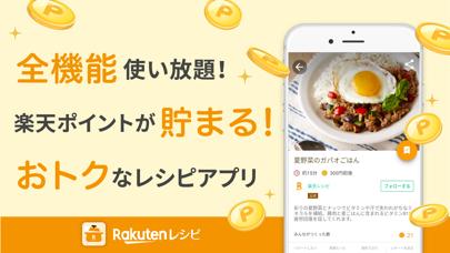 楽天レシピ 人気料理のレシピ検索と簡単献立 ScreenShot0