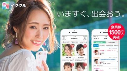 イククル-出会いマッチングアプリ ScreenShot0