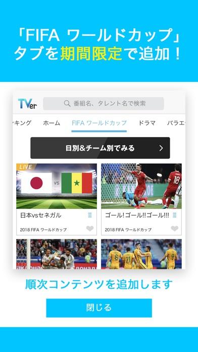 TVer(ティーバー) screenshot1