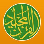 Quran Majeed – القران الكريم