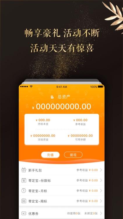 零用贷财富 screenshot-3