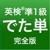 英語アプリ!ゴリラが単語を教えてくれる。中級編。