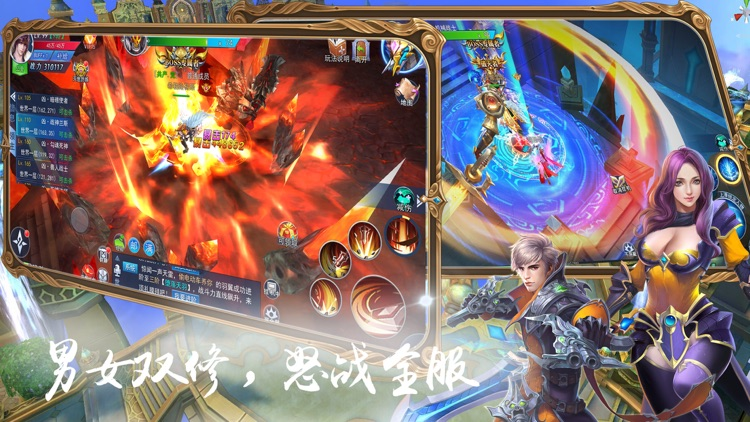 魔幻战歌-大型3D魔幻传奇手游 screenshot-1