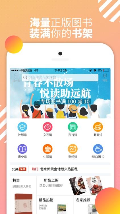 北新网-图书文化生活平台