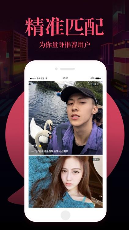 情嗨交友-附近美女一对一视频交友平台 screenshot-3