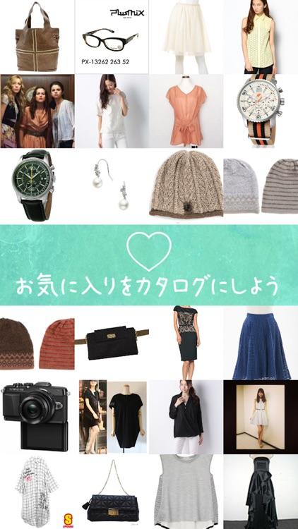 コレカウ / 有名人の着ている洋服が見つかる screenshot-3
