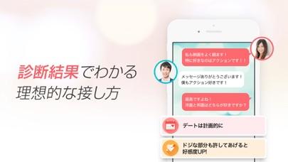 出会いはwith(ウィズ) 婚活・恋活・恋愛アプリスクリーンショット
