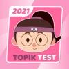 Topik 测试 韩语能力测试 - 学习韩语