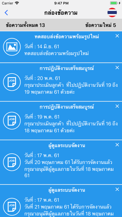 Job@Nurse screenshot four