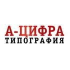 "Типография ""А-Цифра"" icon"