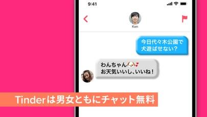 Tinder-友達探し・出会い・恋活のためのマッチングアプリ ScreenShot3