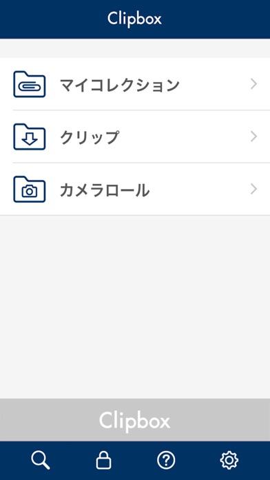 Clipbox+ screenshot1