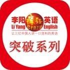 李阳疯狂英语-突破系列 icon