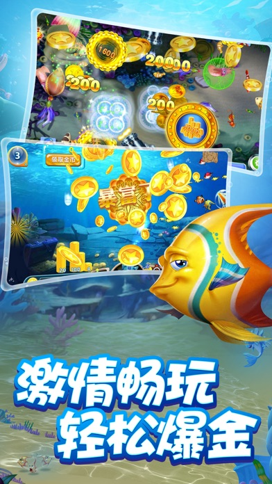 捕鱼争霸赛-还原经典捕鱼游戏 Screenshot 4