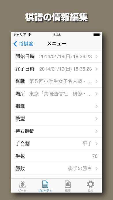 将棋鬼巧 screenshot1