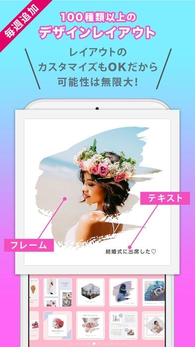写真加工 - 画像編集 - コラージュ - Mixgramスクリーンショット5