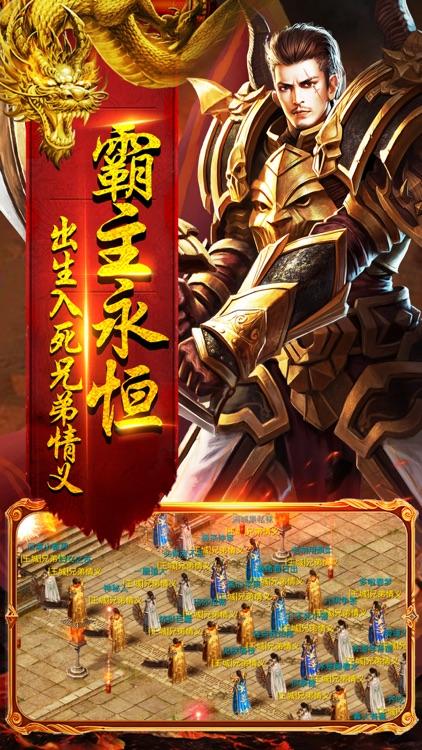 赤月沙城-一刀霸业传奇手游 screenshot-4