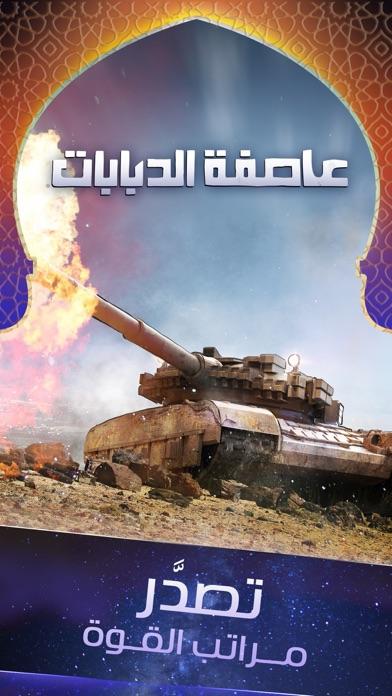 عاصفة الدبابات screenshot 1