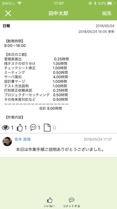 社内の日報共有 DailyReport - FuKuRiのスクリーンショット1