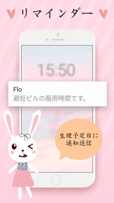 Flo - 生理サイクルのスクリーンショット6