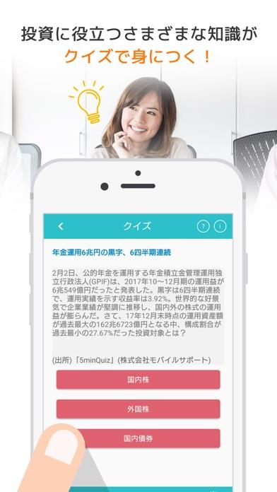 投資が身近になるアプリ-moneby(マネビー)スクリーンショット3