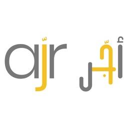 Ajr أجر