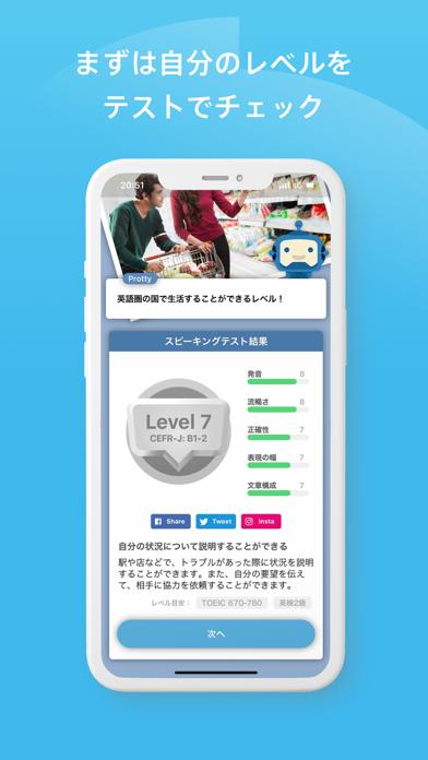 AI英会話スピークバディ - 英会話や英語リスニングの学習のおすすめ画像4