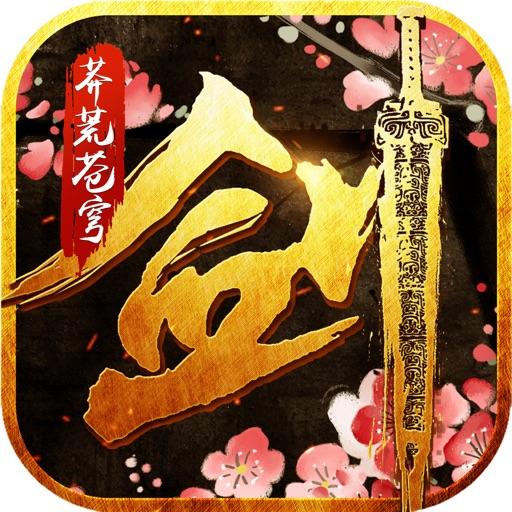 九州莽荒苍穹-御剑修仙之战