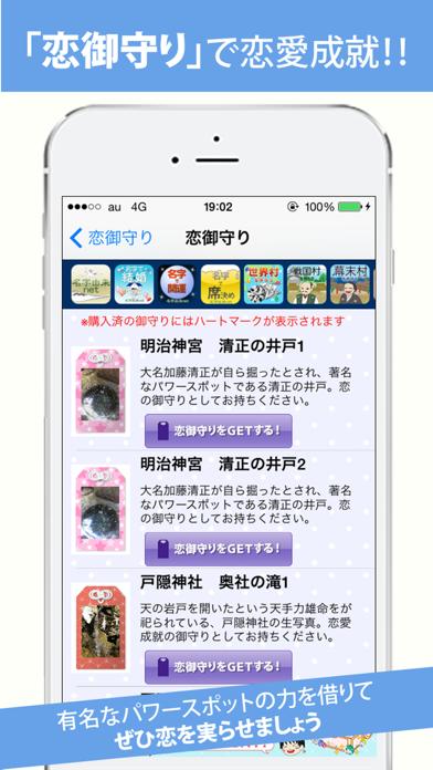 名字で相性〜100万人以上が姓名判断で利用した恋愛診断〜 ScreenShot4