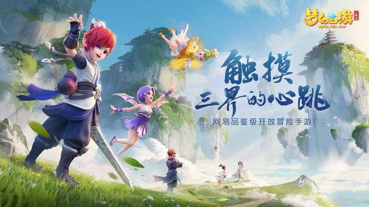 梦幻西游三维版 screenshot-6