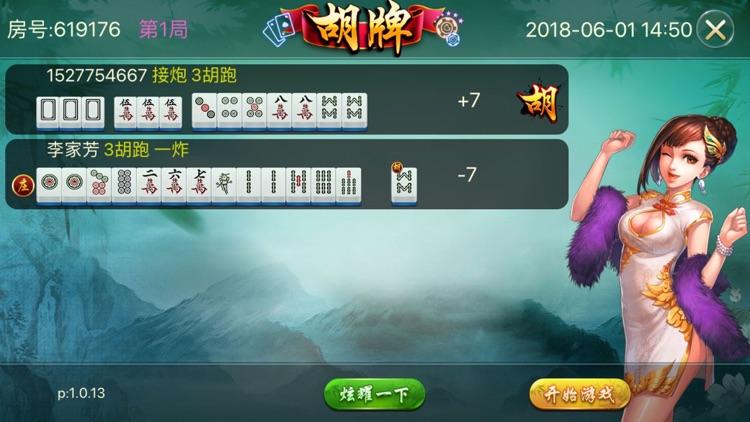 哈皮河南麻将 screenshot-4