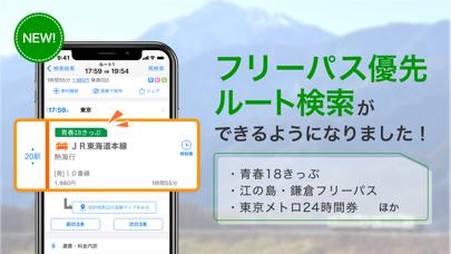 乗換NAVITIME(電車・バスの乗り換え専用) ScreenShot6