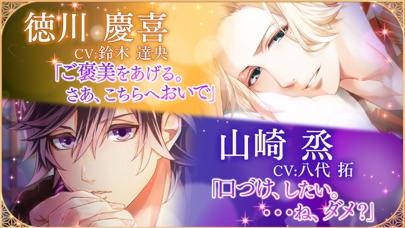 恋愛幕末カレシ~恋愛ゲーム・乙女ゲーム女性向け声優ボイス付きのスクリーンショット4