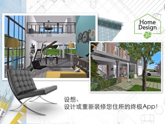 家居3D设计DIY