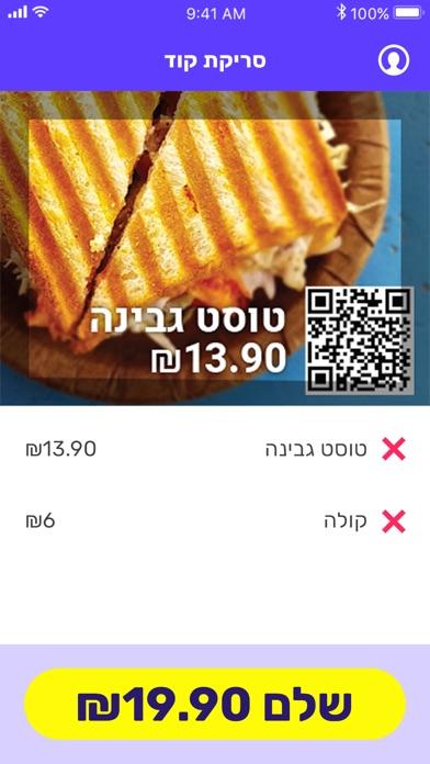 Freesbee Pay Screenshot 3