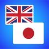 英語から日本語 - iPhoneアプリ