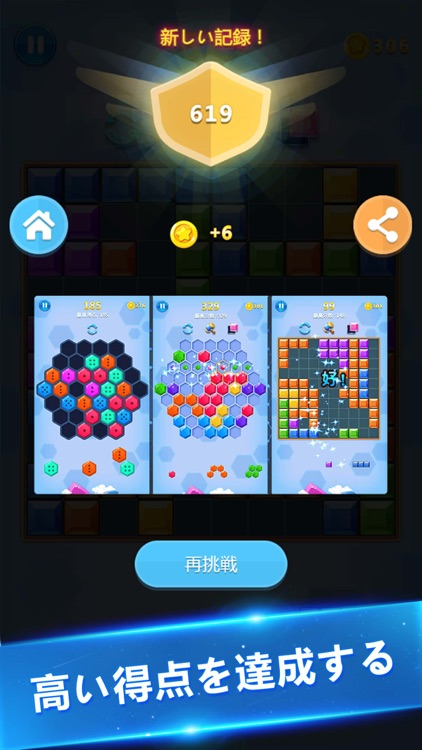 ブロック消滅 - 定番の脱出ゲーム screenshot-5