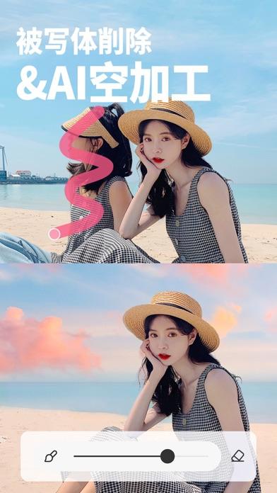 BeautyPlus-可愛い自撮りカメラ、写真加工フィルター ScreenShot2