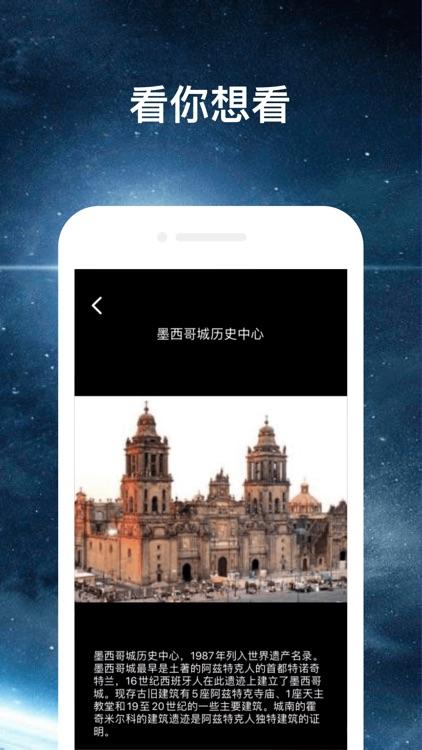 Earth-地球 screenshot-3