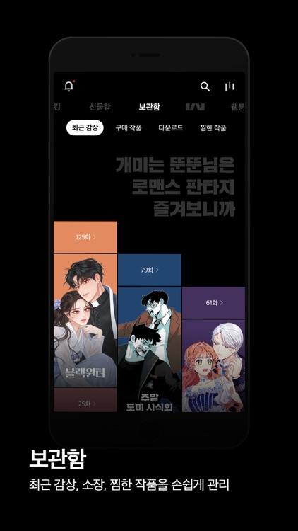 카카오웹툰 – KAKAO WEBTOON screenshot-6