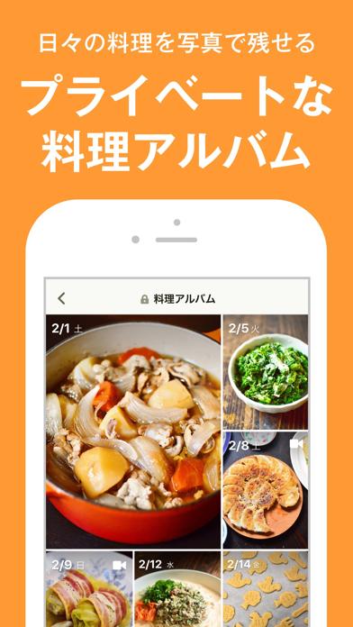 クックパッド -No.1料理レシピ検索アプリ ScreenShot5