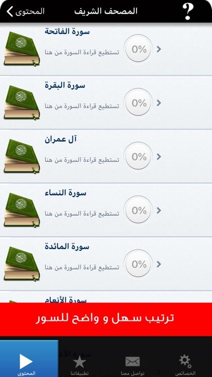 القرآن الكريم al Quran karim screenshot-3